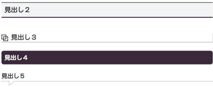 和(紫)スキン:記事内見出し(h2~h5)