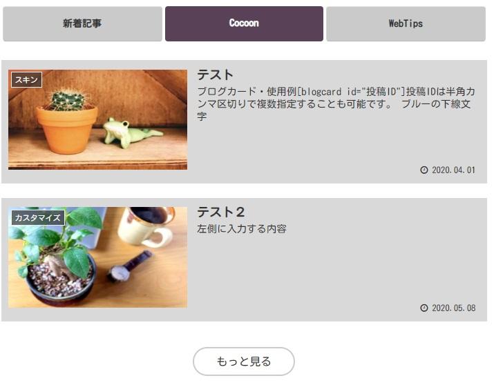 和(紫)スキン:テーブル