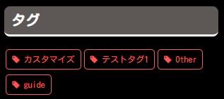 黒×オレンジ:タグクラウド