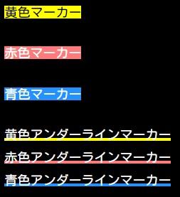 黒×オレンジ:マーカー