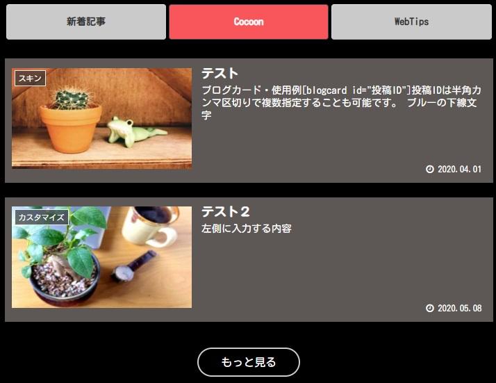 Cocoonオリジナルスキン:ビビッドカラー(黒×朱)