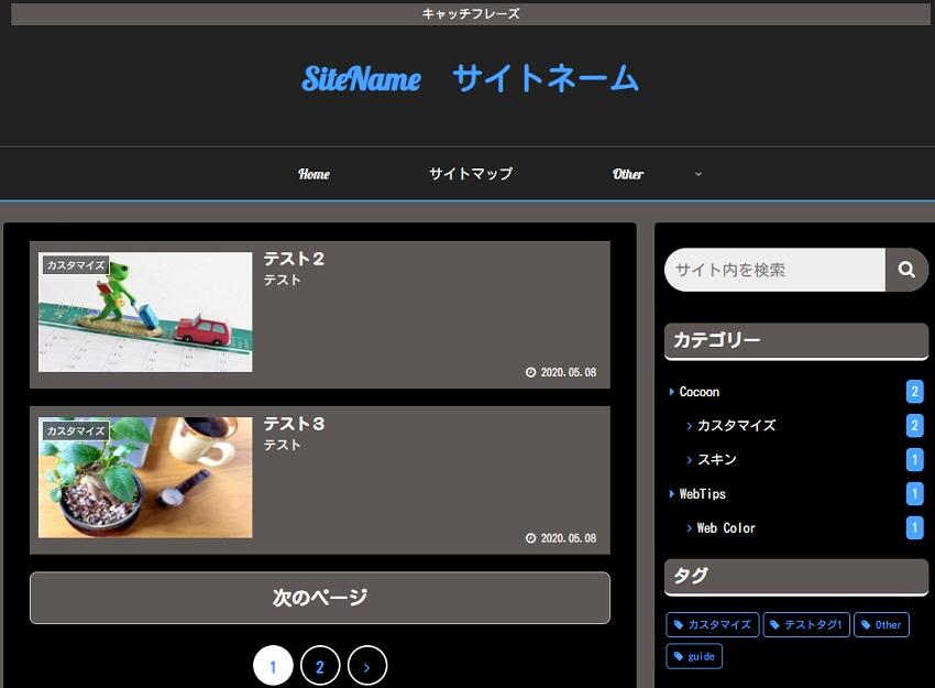 Cocoonオリジナルスキン:ビビッドカラー(黒×ブルー)