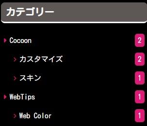 Cocoonオリジナルスキン:ビビッドカラー(黒×ピンク)