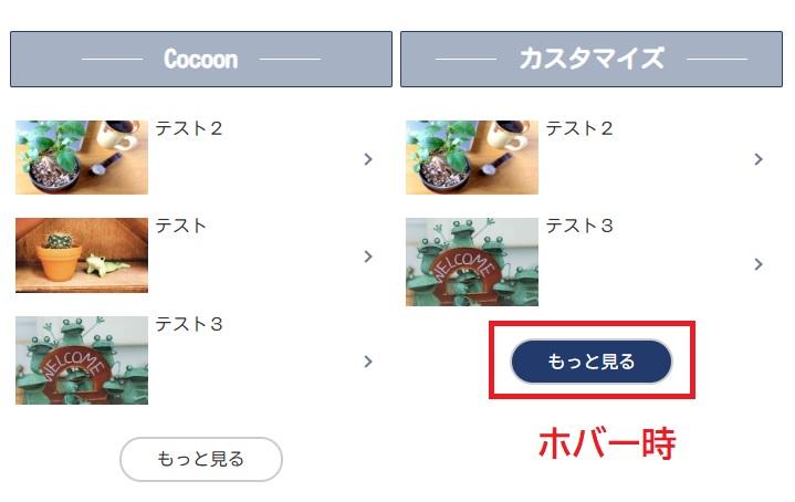 Cocoonフロントページ:カスタマイズ