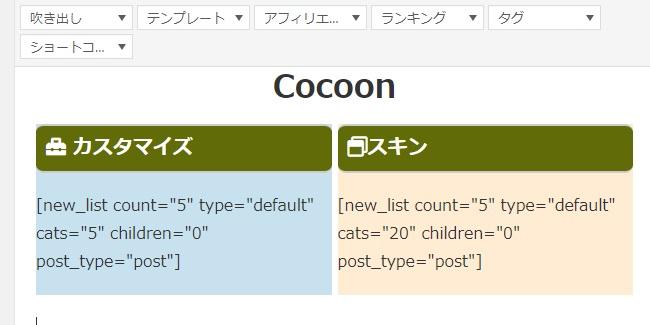 サイトマップカスタムサンプル記事編集画面