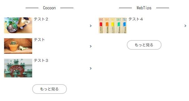 Cocoonフロントページサンプル