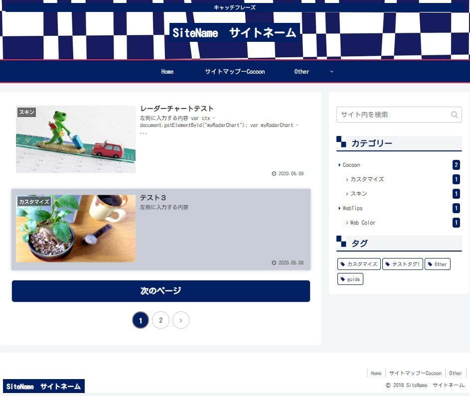 TOKYO2020スキンサンプル