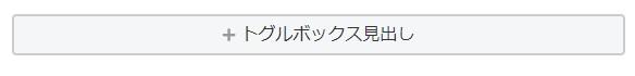 Cocoon:トグルボックス