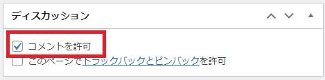 Cocoon コメント設定